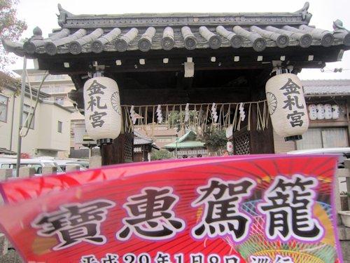 京都金札宮