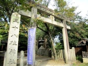 桜井市の三十八柱神社