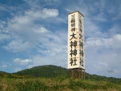 大神神社の看板