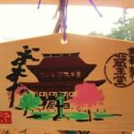 金峯山寺蔵王堂の絵馬