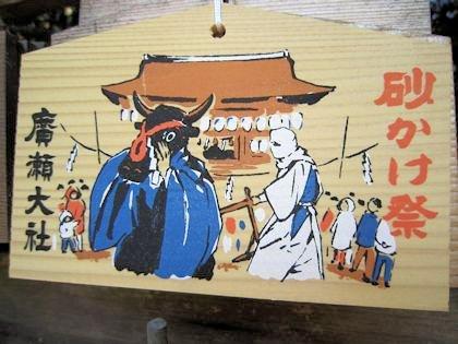 広瀬神社の絵馬