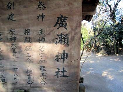 広瀬神社の御祭神