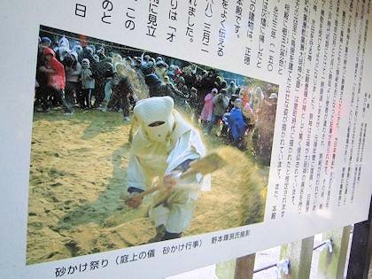 広瀬神社の砂かけ祭
