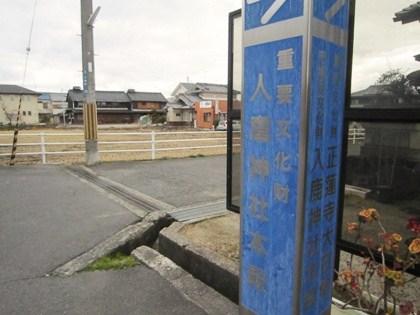 人麿神社の道標