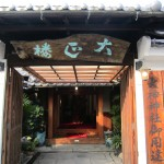 奈良の宿大正楼の玄関