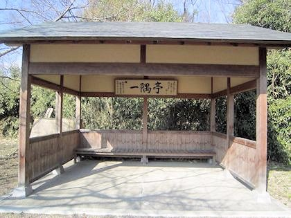 広瀬神社の一隅亭