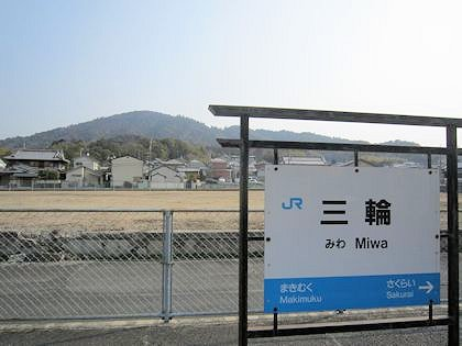 JR三輪駅と三輪山