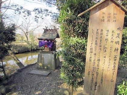 広瀬神社の水足明神