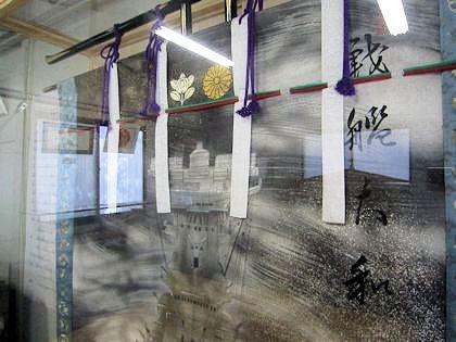 大和神社の神紋