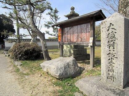 大織冠の石碑