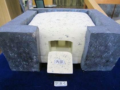 閉塞石の復元模型
