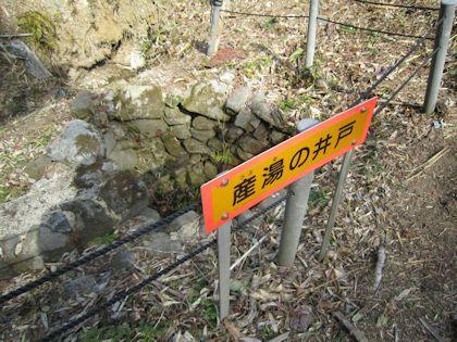 鎌足産湯の井戸の案内板
