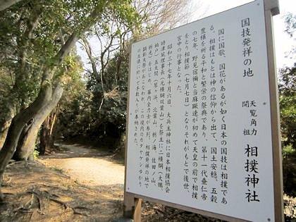 相撲神社の案内板