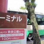 ぐるっとバス