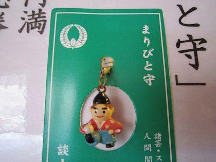 談山神社のまりびと守