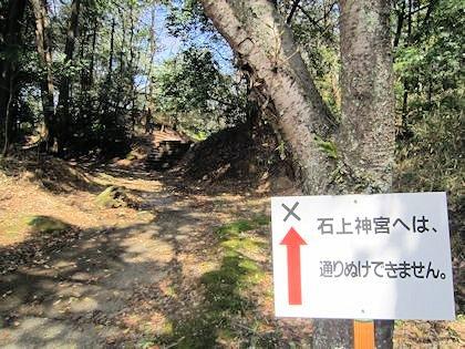 石上神宮外苑公園