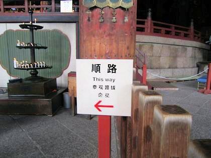 東大寺大仏殿の順路