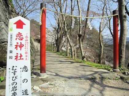 談山神社の恋の道