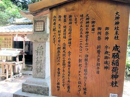 成願稲荷神社の案内