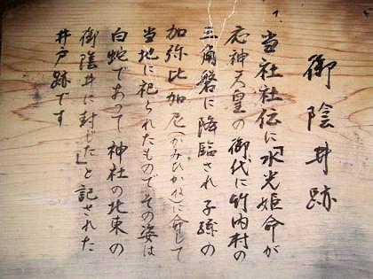 長尾神社御陰井跡の案内板