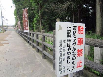 駐車禁止 高田警察署