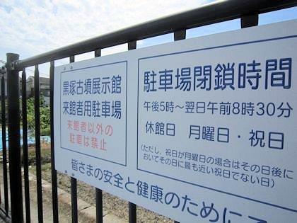 黒塚古墳駐車場閉鎖時間