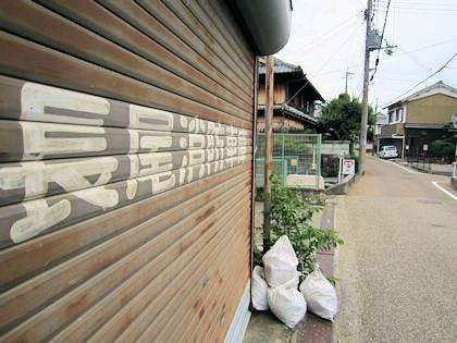 長尾消防車庫