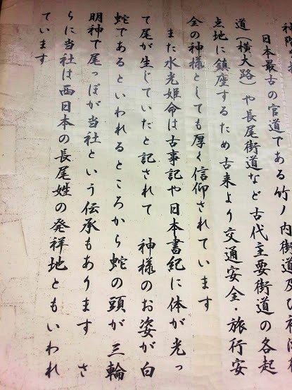 長尾神社縁起