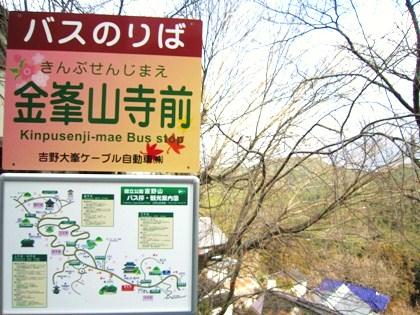 金峯山寺前バス停