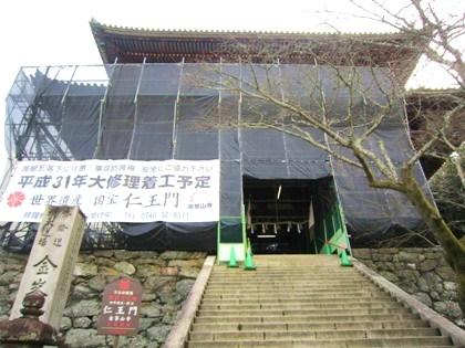 修理中の金峯山寺仁王門