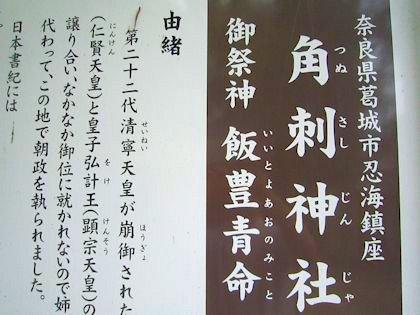角刺神社の由緒