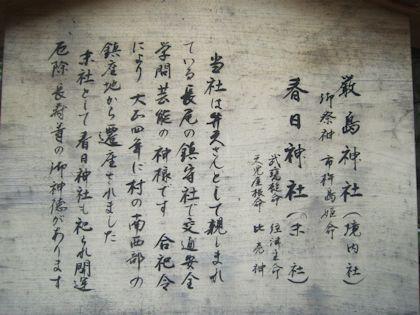 厳島神社と春日神社