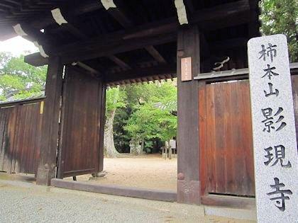 柿本山影現寺