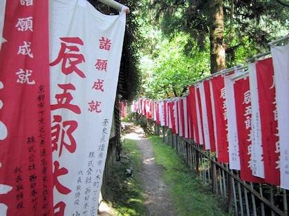 辰五郎大明神の幟旗