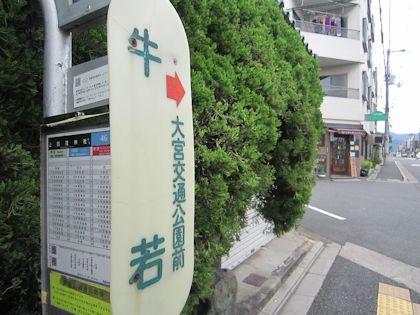 京都市バス牛若バス停