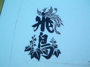 飛鳥のデザイン文字