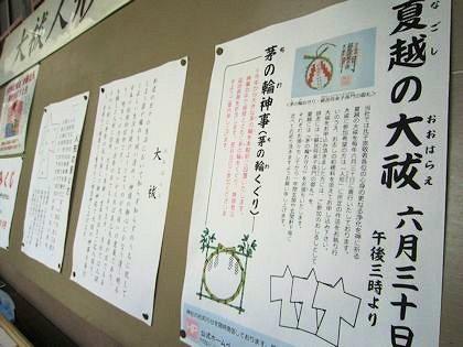 坐摩神社の夏越の大祓