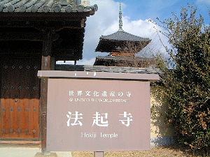 世界遺産法起寺