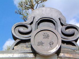 法輪寺の瓦