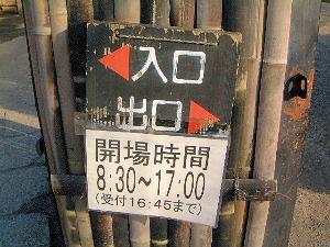 石舞台古墳の入口
