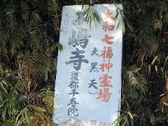 子嶋寺の看板