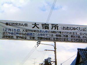大宿所詣の横断幕
