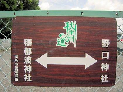 秋津洲の道