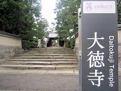 大徳寺(京都ひるバス)