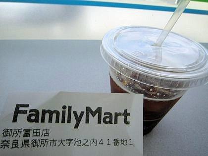 ファミリーマート御所冨田店