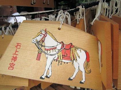 石上神宮の干支絵馬