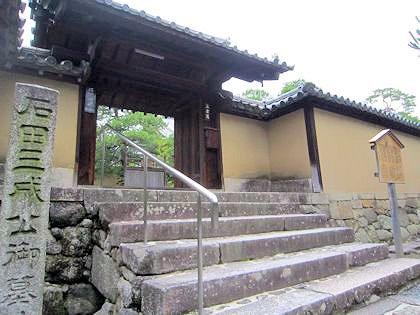 石田三成墓所