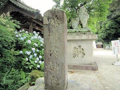鴨都波神社の社号標