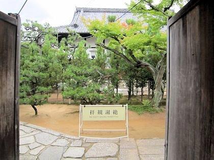 拝観謝絶の大徳寺総見院