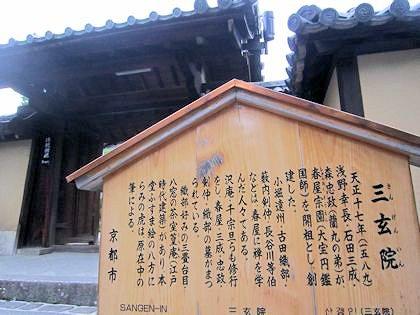 大徳寺三玄院